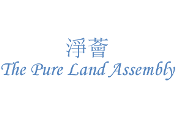 Organized by<br>The Pure Land Assembly